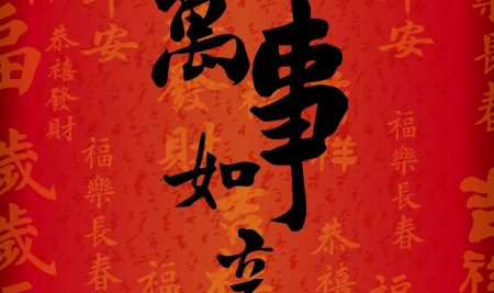 Atelier du printemps festival couplets et du papier découpé chinois