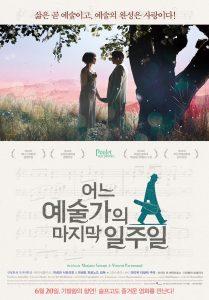 Cinema coreen