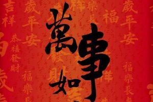 galigraphie chinois
