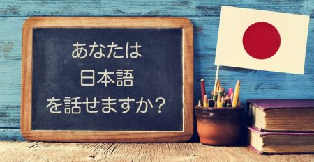 question do you speak Japanese? written in Japanese