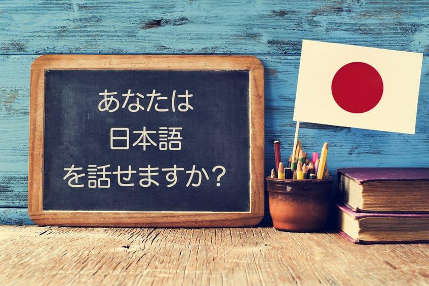 question do you speak Japanese? written in Japanese